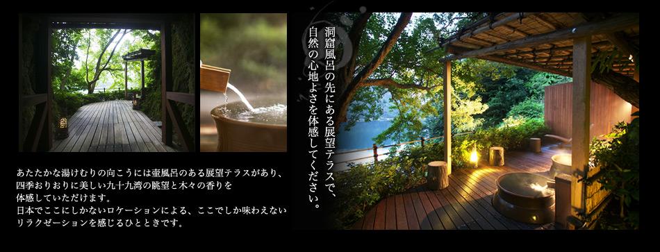 洞窟風呂の先にある展望テラスで、自然の心地よさを体感してください。