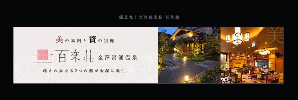 金沢湯涌温泉 百楽荘