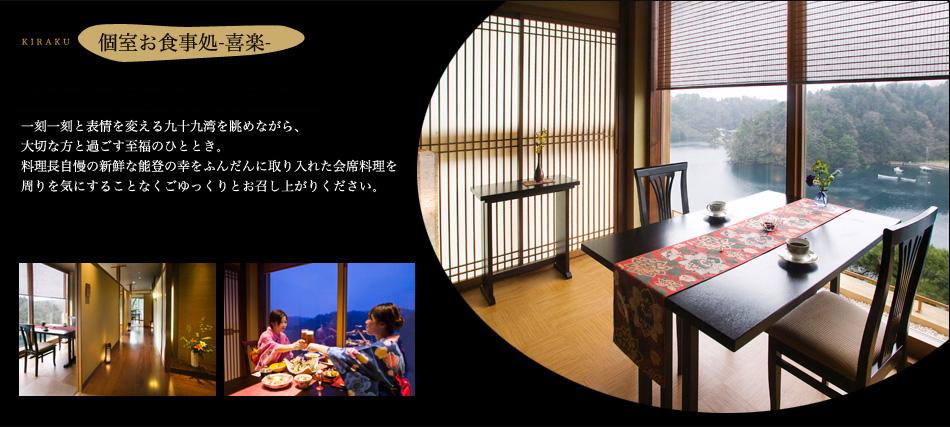 個室お食事処-喜楽-