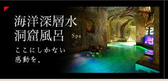海洋深層水洞窟風呂