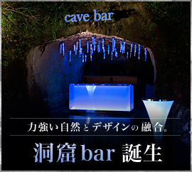 洞窟バー cave bar
