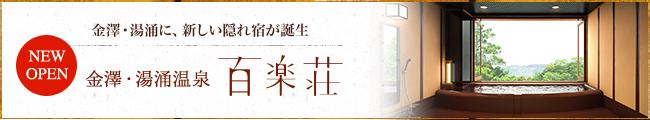 金沢 湯涌温泉 百楽荘