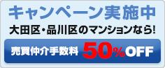 大田区・品川区マンションなら!売買仲介手数料50%OFF