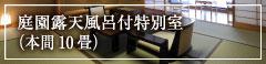 庭園露天風呂付特別室(本間10畳)
