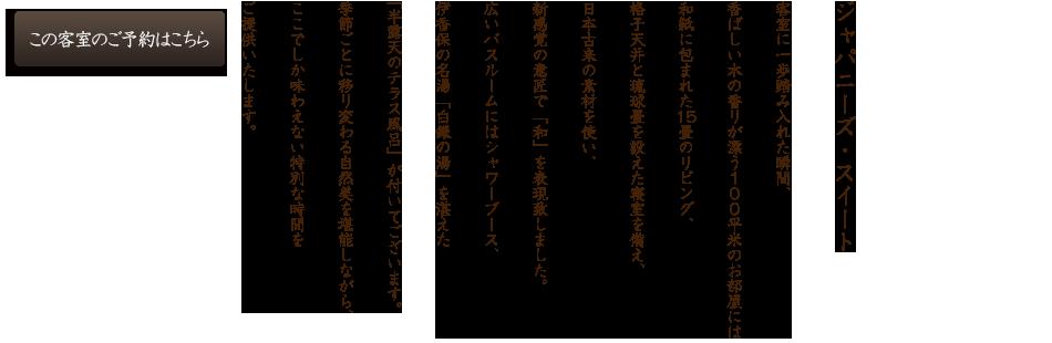 ジャパニーズ・スイート 客室に一歩踏み入れた瞬間、香ばしい木の香りが漂う100平米のお部屋には和紙に包まれた15畳のリビング、格子天井と琉球畳を設えた寝室を備え、日本古来の素材を使い、新感覚の意匠で「和」を表現致しました。広いバスルームにはシャワーブース、伊香保の名湯「白銀の湯」を湛えた「半露天のテラス風呂」が付いてございます。季節ごとに移り変わる自然美を堪能しながら、ここでしか味わえない特別な時間をご提供いたします。