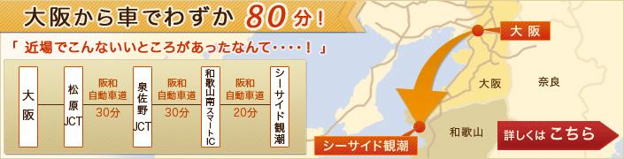 大阪から車でわずか90分!
