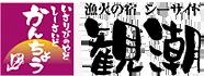 和歌山 温泉旅館 漁火の宿シーサイド観潮