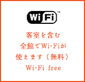 客室を含む全館でWi-Fiが使えます(無料)Wi-Fi free
