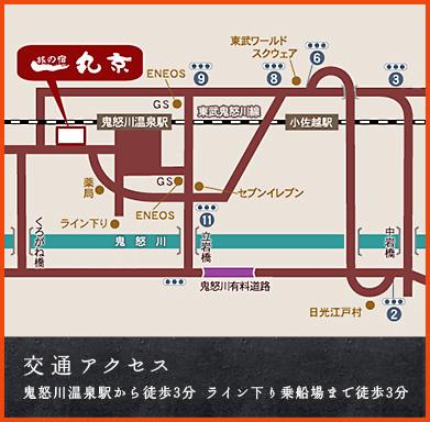 交通アクセス 鬼怒川温泉駅から徒歩3分 ライン下り乗船場から徒歩3分