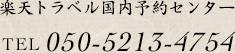 楽天トラベル国内予約センター TEL 050-2017-8989